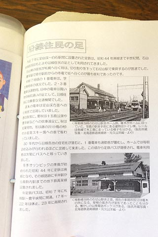 石山振興会館、旧石切山駅の懐かしい写真を残した冊子。