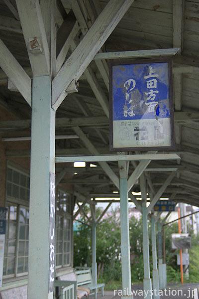 上田電鉄・別所線・中塩田駅、駅舎ホーム側の柱、のりば案内