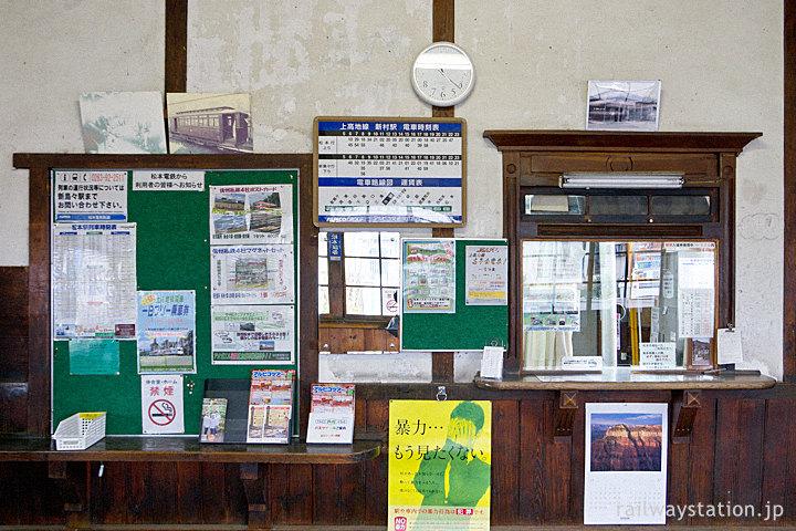 アルピコ交通・新村駅の木造駅舎、昔の造りが残る窓口