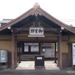 京福電鉄北野線・御室仁和寺駅、車寄せが和風の造りの木造駅舎