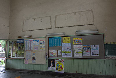 富士急行・下吉田駅の駅舎、出札口と塞がれた窓口跡