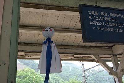 富士急行・下吉田駅、改札口のてるてる坊主