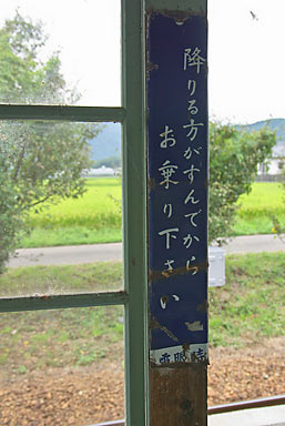 上田電鉄・別所線・八木沢駅待合室、注意書きのホーロー看板