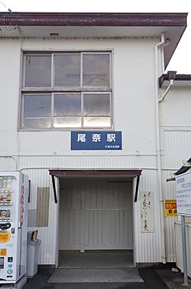 天竜浜名湖鉄道(天浜線)・尾奈駅、駅舎出入口