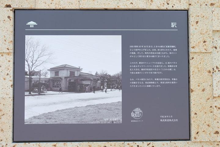 東上線・ときわ台駅武蔵常盤小径、昭和30年当時のときわ台駅