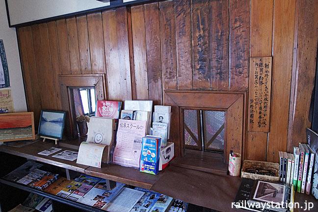芦野公園駅、喫茶「駅舎」、パチンコ屋換金所のような出札口(切符売場)跡