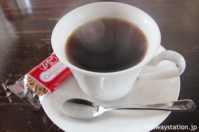 芦野公園駅・喫茶「駅舎」、コーヒー