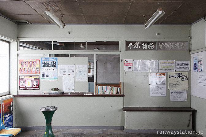 津軽鉄道・大沢内駅、待合室の窓口跡