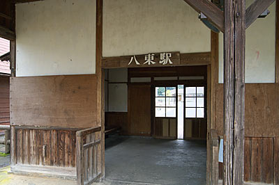 若桜鉄道・若桜線・八東駅、木の質感が趣き深い木造駅舎