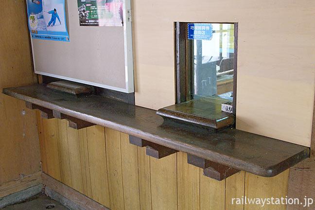 若桜鉄道・八東駅、出札口(切符売場)の木製カウンター