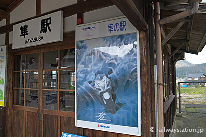 若桜鉄道・隼駅、スズキの「GSX1300R隼(ハヤブサ)」のポスター