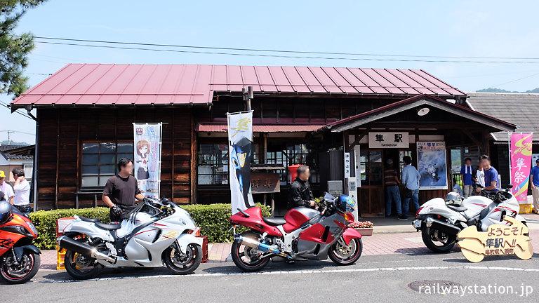 隼駅まつり、GSX1300Rハヤブサと昭和初期築の隼駅舎