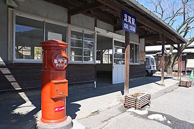 わたらせ渓谷鉄道・足尾駅、木造駅舎と丸ポスト