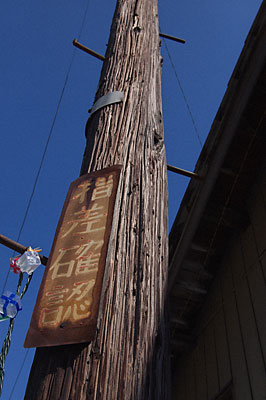 わたらせ渓谷鉄道・足尾駅、風化した木製の電柱