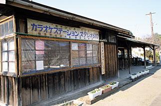 上神梅駅、旧駅事務室はカラオケスタジオに