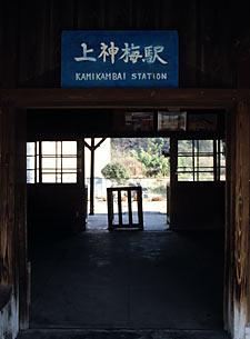 わたらせ渓谷鉄道・上神梅駅、駅名看板と改札口