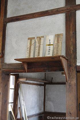 山形鉄道・西大塚駅の木造駅舎の旧駅事務室、神社の御札