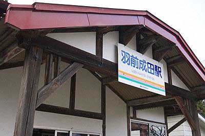 山形鉄道・羽前成田駅の木造駅舎、車寄せ