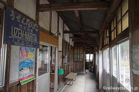 山形鉄道・羽前成田駅の木造駅舎ホーム側、レトロな駅名標